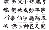 Funny Chinese Tattoos 1 Desktop Background
