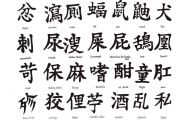 Funny Chinese Tattoos 31 Cool Hd Wallpaper