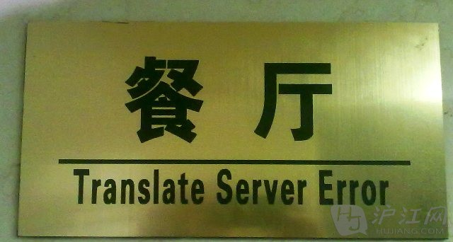 Funny Chinese Restaurant Signs 11 Cool Hd Wallpaper